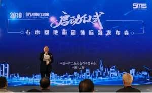 天振地板参与制定的《石木塑地板》团体标准正式发布靖江